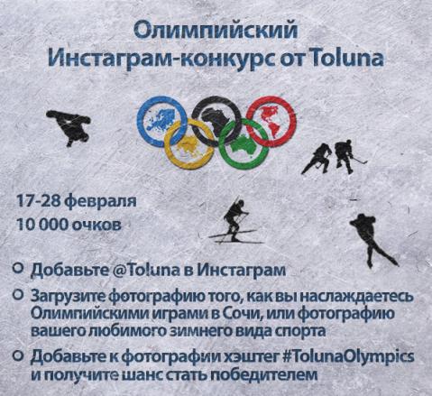 TolunaOlympics-RUv2