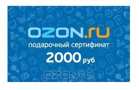 ozon 2000