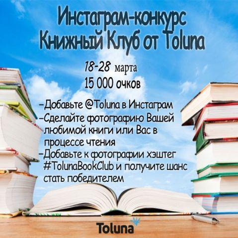 toluna book contest temp