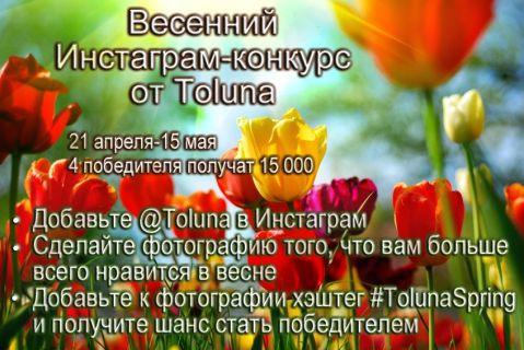 toluna-spring-RU