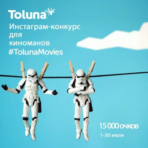 instgram movies contest RU