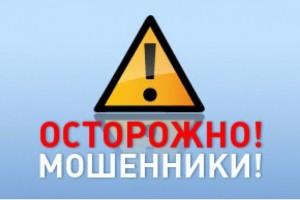 ostorozhno_moshenniki
