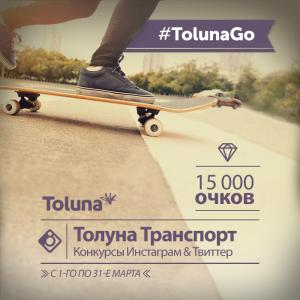 Instagram Toluna Transportation_RU