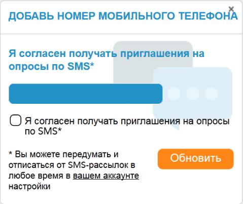 sms-invite_screenshot