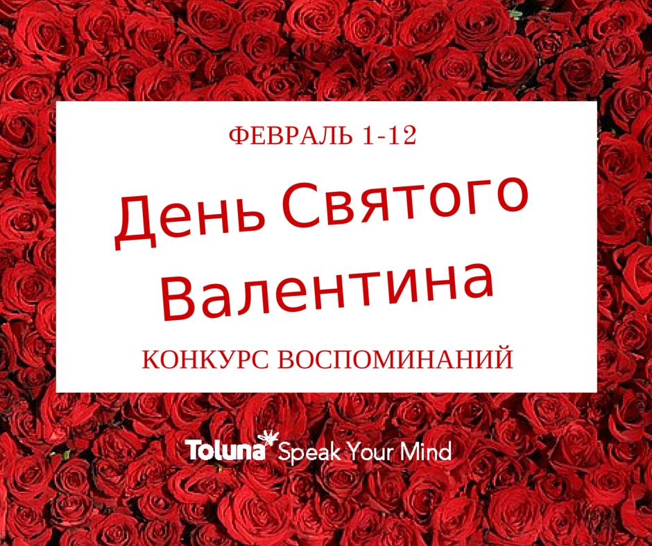 Сценарий конкурса святого валентина