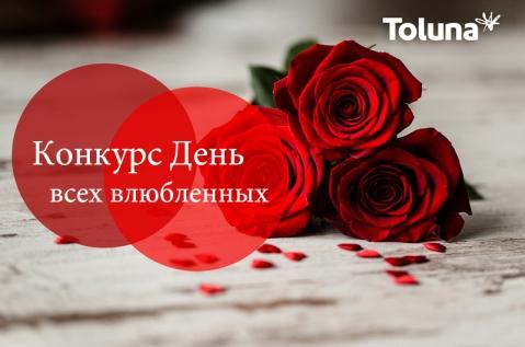 ru_03b_valentine-2017