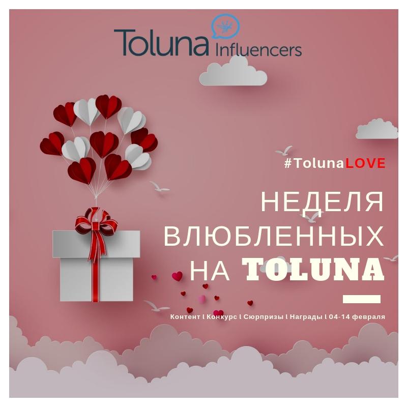 tolunalove